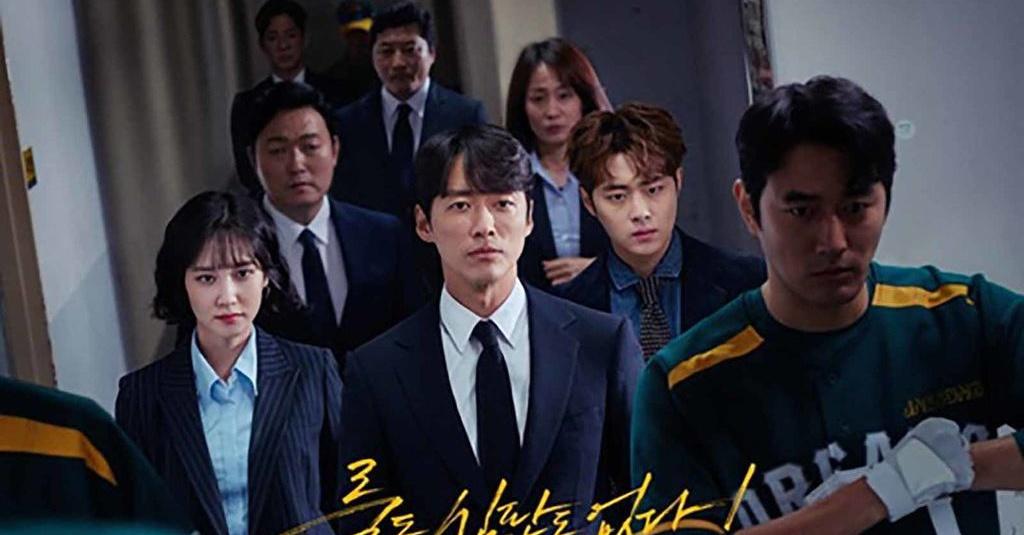 Preview Hot Stove League EP 1 di SBS: Manajer Baru dalam Tim Dreams