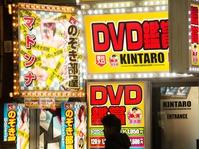 Asal Mula Film Dewasa Jepang