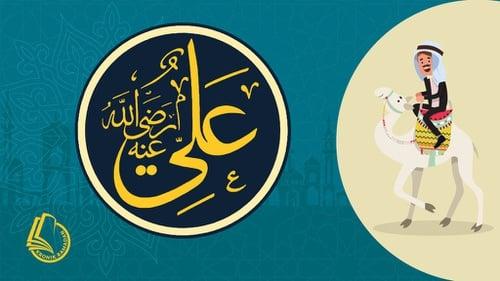 Hadits Ali Bin Abi Thalib Tentang Berharap Kepada Manusia 59