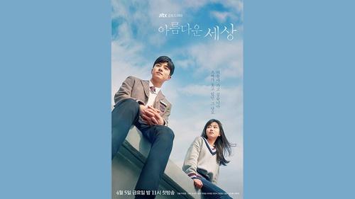 Sinopsis Beautiful World, Drama Korea Pengganti Legal High di JTBC