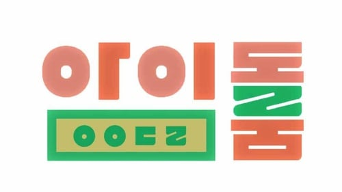 5 Variety Show Korea Bertabur Bintang K Pop Dan Cara Menontonnya Tirto Id
