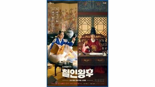 Cara Nonton Mr Queen Sub Indo Di Viu Drama Dibintangi Shin Hye Sun Tirto Id